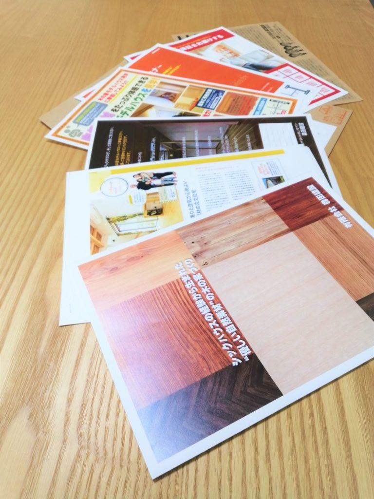 注文住宅のカタログ